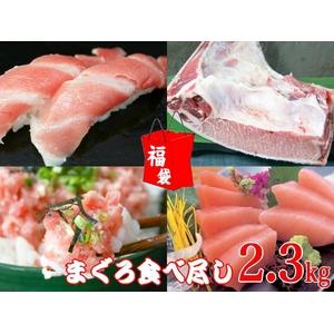 【訳あり】マグロ食べ尽し福袋 2.3kg