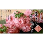 【焼津船元直送!】三大マグロネギトロ用食べ比べセット!
