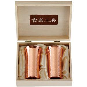 アサヒ 純銅鎚目一口ビール ビアカップ2PCセット (銅製品) - 拡大画像