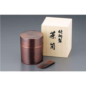 アサヒ 茶筒 (銅製品) CB-510