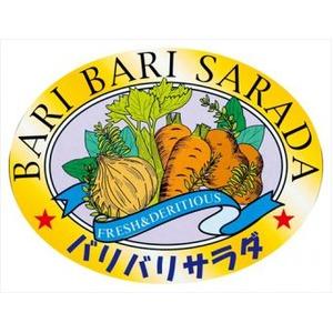 バリバリサラダ