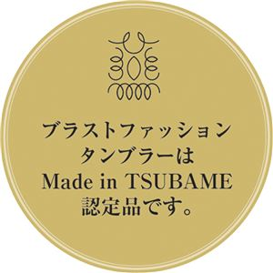 燕市製 タンブラー/ビアマグ 【つや消し】 230ml 日本製 ステンレス 『ブラストファッションタンブラー』