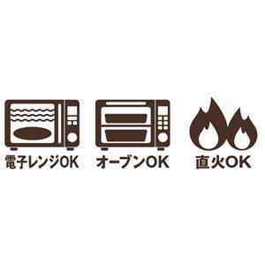 ラーメン鍋/調理器具 【約203×203×75mm】 日本製 耐熱陶器 電子レンジ オーブン ガスレンジ対応 『日研窯ラーメン鍋』