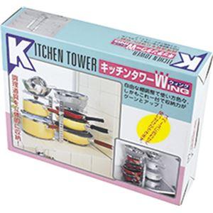 キッチン収納/台所用品 【約210×478×308mm】 日本製 鉄製 調理器具収納可 『キッチンタワー ウイング』