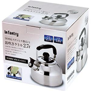 IF-10 インファントリー IH対応 ステンレス製 広口笛吹きケトル 2.7L