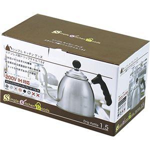シンプルキッチン ドリップケトル 1.5L (箱入)
