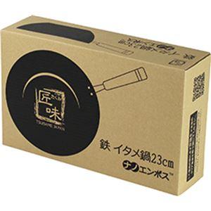 KS-3039 匠味 鉄イタメ鍋23cm (箱入)