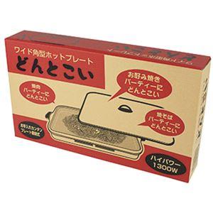ワイド角型 ホットプレート/調理家電 【約337×590×150mm】 日本製 アルミ 鉄 『どんとこい』 〔キッチン 台所〕