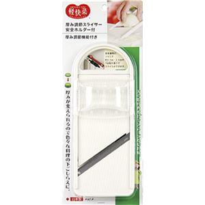軽快菜 厚み調節スライサー(安全ホルダー付)