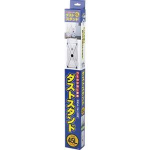 ゴミ箱スタンド 45L 【イエロー】 260×425×590mm 日本製 ステンレス製脚付き 『ダストスタンド』 〔キッチン 台所〕