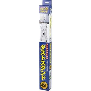 ゴミ箱スタンド 45L 【ブラック】 260×425×590mm 日本製 ステンレス製脚付き 『ダストスタンド』 〔キッチン 台所〕