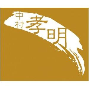 中村孝明 チタンコーティング万能包丁&ペティナイフ NKT-02
