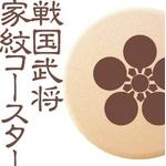 いつでもさらさら吸水コースター(戦国武将 家紋シリーズ 4枚セット)