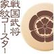 吸水コースター(戦国武将 家紋シリーズ 4枚セット)2
