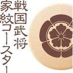 いつでもさらさら吸水コースター(戦国武将 家紋シリーズ 4枚セット)2