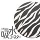 コースター【吸水コースター】いつでもさらさら (ゼブラ 4枚セット(白)) - 縮小画像1
