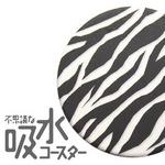 コースター【吸水コースター】いつでもさらさら (ゼブラ 4枚セット(白))