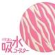 コースター【吸水コースター】いつでもさらさら (ゼブラ-ピンク 4枚セット(白)) - 縮小画像1