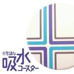 コースター【吸水コースター】いつでもさらさら (クロスライン 4枚4種セット(白))