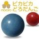 珪藻土のピカピカ泥団子 「mocoro(モコロ)」赤と青 【2個セット】