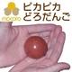 珪藻土のピカピカ泥団子 「mocoro(モコロ)」赤と青 【2個セット】 写真2