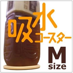 コースター【吸水コースター】いつでもさらさら (Mサイズ 4枚セット(珪藻土)) - 拡大画像