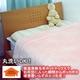 あったか発熱毛布 ホットテックス(HOT TEX) ニューマイヤー毛布 シングル ピンク - 縮小画像1