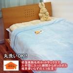 あったか発熱毛布 ホットテックス(HOT TEX) ニューマイヤー毛布 シングル ブルー