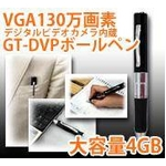 最新型カメラ内蔵ボールペン 4GB (大画面VGA録画版)