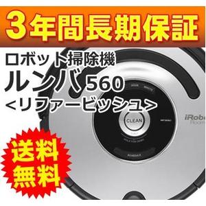 ロボット掃除機「ルンバ560」[リファービッシュ] - 拡大画像