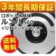 ロボット掃除機「ルンバ560」[リファービッシュ] - 縮小画像1