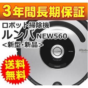 ロボット掃除機「新型ルンバ560」(新型・新品) - 拡大画像