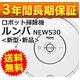 ロボット掃除機「新型ルンバ530」(新型・新品) - 縮小画像1