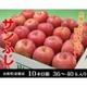 【訳あり!りんご】甘くてジューシー山形県産サンふじ10kg(36玉〜40玉) 写真4