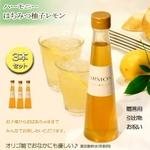 【お中元用 のし付き(名入れ不可)】ハーモニー(ハチミツゆずレモン) 250cc×3本