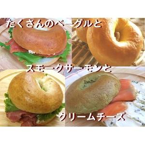 ベーグル★スコーン★クリームチーズ★スモークサーモン パーティーセット