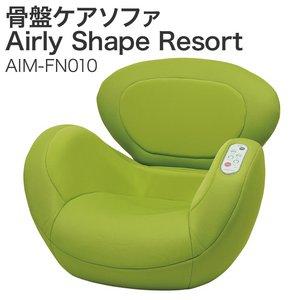 骨盤ケアソファ Airly Shape Resort(エアリーシェイプ リゾート) AIM-FN010 グリーン