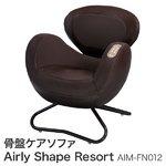 骨盤ケアソファ Airly Shape Resort Plus(エアリーシェイプ リゾートプラス) AIM-FN012 ブラウン