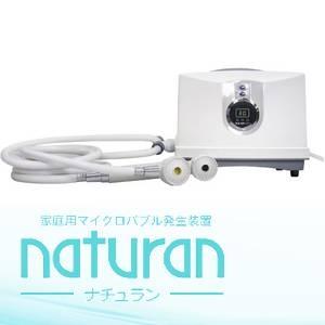 家庭用マイクロバブル発生装置 NATURAN(ナチュラン) MB-101【取付工事費込み】