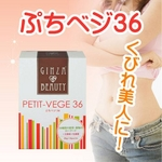 GINZA BEAUTY ぷちベジ36 6箱セット【送料無料】