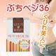 【訳あり】GINZA BEAUTY ぷちベジ36 2箱セット(賞味期限:2011年4月14日)【便秘解消!美肌ドリンク】