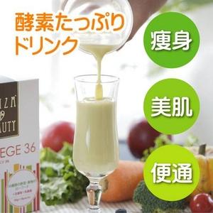 【訳あり】GINZA BEAUTY ぷちベジ36 2箱セット(賞味期限:2011年4月14日)