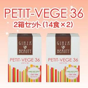 【訳あり】超お買い得!GINZA BEAUTY ぷちベジ36 2箱セット(賞味期限:2011年4月14日)【便秘解消!美肌ドリンク】