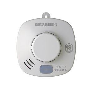 HOCHIKI(ホーチキ) 住宅用火災報知器 煙式 SS-2LQ-10HCP - 拡大画像