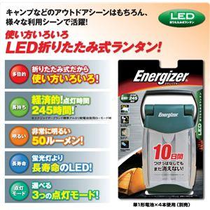 Energizer(エナジャイザー) 折りたたみ式ランタン FL452GJ - 拡大画像