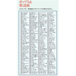 【訳あり・在庫処分】 ON STAGE(オンステージ) 専用追加曲チップ 200曲入りチップ(お得用タイプ) ポップス・歌謡曲中心 PKST1