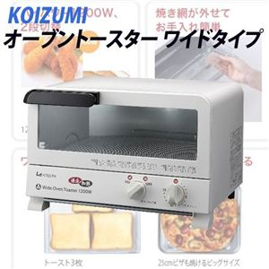 KOIZUMI(コイズミ) オーブントースター ワイドタイプ KOS1201W - 拡大画像