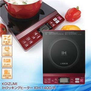 KOIZUMI(コイズミ) IHクッキングヒーター KIH-1400/R - 拡大画像