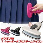 KOIZUMI(コイズミ) T-iron ポータブルスチームアイロン KAS-3000/W ホワイト