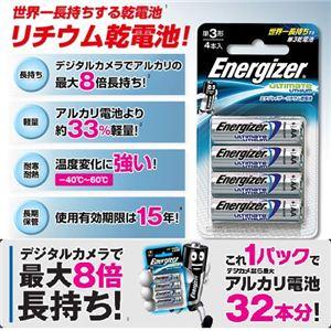 世界一長持ち!Energizer(エナジャイザー) リチウム幹電池 単3形 4本セット